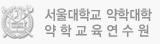 서울대학교 약학대학 약학교육연수원